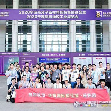 Ningbo Haosu Machinery-2020 China Ningbo Plastics and Rubber Exhibition